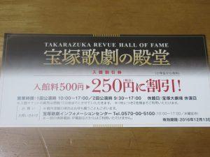 宝塚歌劇の殿堂割引券