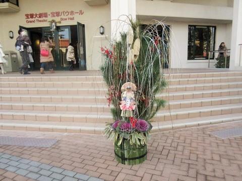 宝塚大劇場2017年の門松
